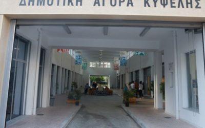 Το Αρχιπέλαγος και επτά ακόμα κοινωνικές επιχειρήσεις στην Αγορά της Κυψέλης