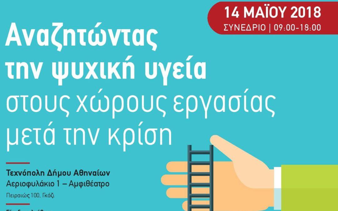 Συνέδριο:  «Αναζητώντας την ψυχική υγεία στους χώρους  εργασίας μετά την κρίση»