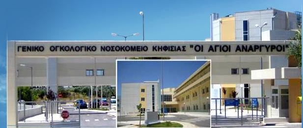 Η ΠΟΚοιΣΠΕ σχετικά με το δελτίο τύπου του Υπουργείου Υγείας για την αξιοποίηση των εγκαταστάσεων εστίασης του ΓΟΝΚΑ