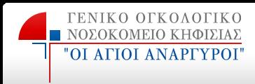 Αξιοποίηση εγκαταστάσεων εστίασης του Γ.Ο.Ν.Κ. «Οι Άγιοι Ανάργυροι» σε συνεργασία με τον ΚοιΣΠΕ Αρχιπέλαγος