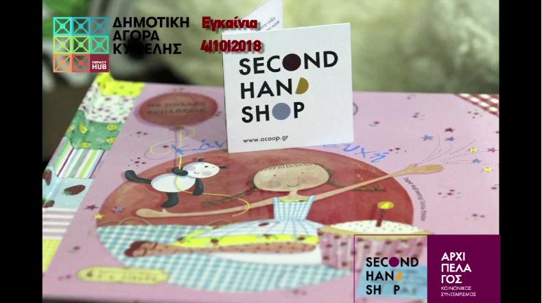 Εγκαίνια Second Hand Shop – Μέρα πρώτη (video)