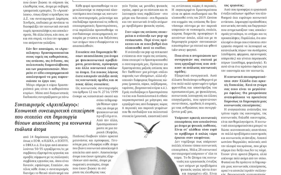 «Εργασία χωρίς προκαταλήψεις: Πρόσω ολοταχώς»  Συνέντευξη στην εφημερίδα «Στέντορας» του skywalker.gr