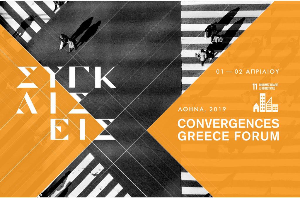 Έρχεται το πρώτο Convergences Greece Forum / ΣΥΓΚΛΙΣΕΙΣ – και φυσικά θα είμαστε εκεί!