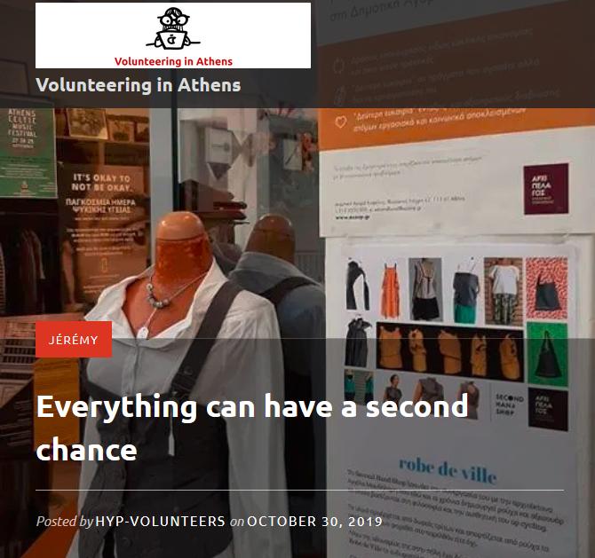 "O Jeremy στο Second Hand Shop του Κοινωνικού Συνεταιρισμού ""Αρχιπέλαγος"""