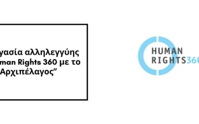 """Συνεργασία αλληλεγγύης του Human Rights 360 με το """"Αρχιπέλαγος"""""""